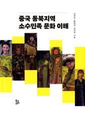중국 동북지역 소수민족 문화 이해