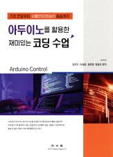 아두이노를 활용한 재미있는 코딩 수업 : 기초 코딩부터 사물인터넷(IoT) 실습까지